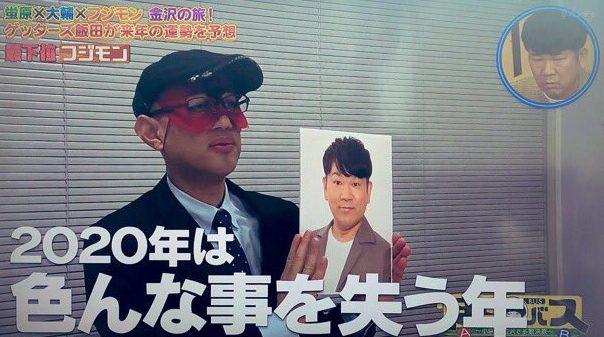 ゲッターズ飯田の2020年恋愛・総合運勢ランキング】木下優樹菜