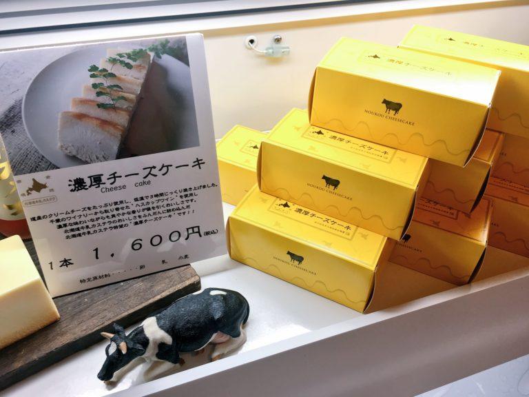新千歳空港,チーズケーキ,北海道